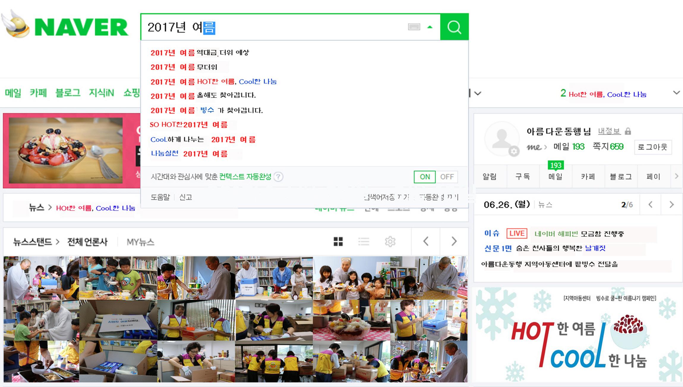 크기변환_Hot한 여름, CooL한 나눔(수정1)