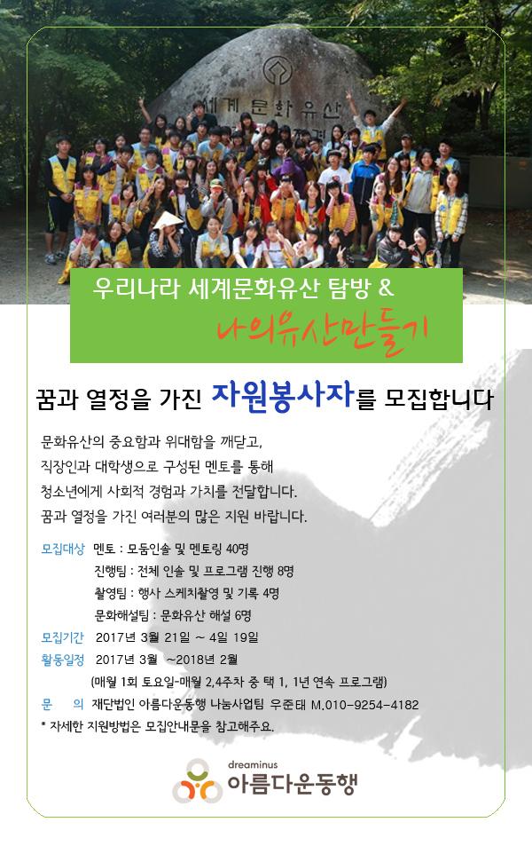 2017 나의유산만들기 자원봉사자 모집 안내(기간추가)